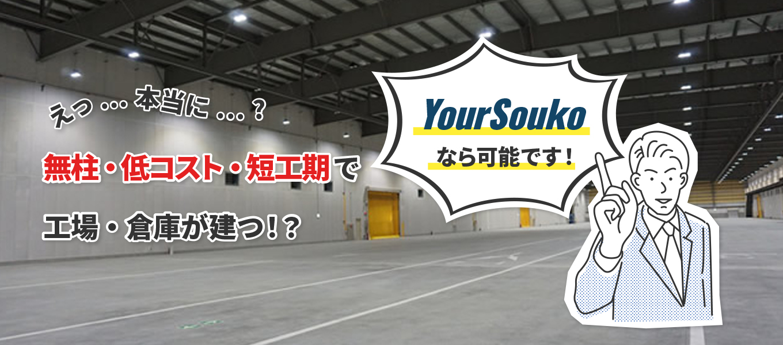 えっ⋯本当に⋯?無柱・低コスト・短工期で工場・倉庫が建つ!?YourSoukoなら可能です!