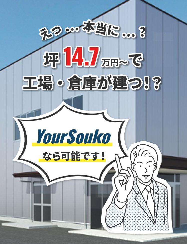 えっ⋯本当に⋯?坪14.7万円~で工場・倉庫が建つ!?YourSoukoなら可能です!
