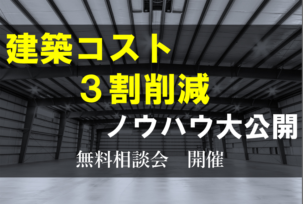 11月平日・無料出張相談会開催決定!